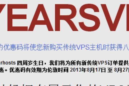 棉花糖主机(Sugarhosts)四周年庆VPS八折主机七折优惠