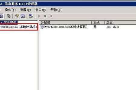 在vps主机/独立服务器的IIS中如何搭建一个网站