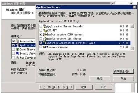 VPS服务器教程-windows2003 如何安装IIS