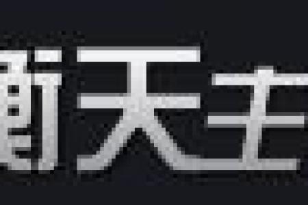 2014 衡天主机 9月中秋节活动