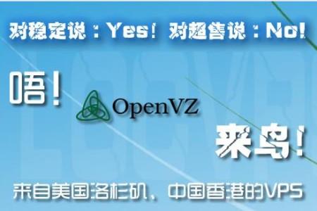 【优惠】LOCVPS-OpenVZ-1GB/20GB/250GB 洛杉矶-24元/月