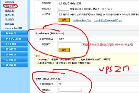 WDCP默认常用端口8080、21的修改方法