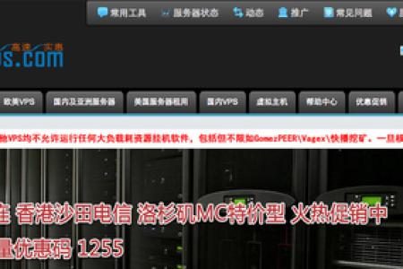 80VPS -2016香港vps主机优惠码 香港vps主机推荐