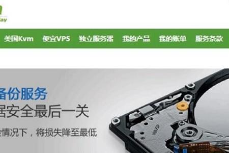 Kvmla香港vps主机6月优惠码 KVM 2GB内存 72元/月起