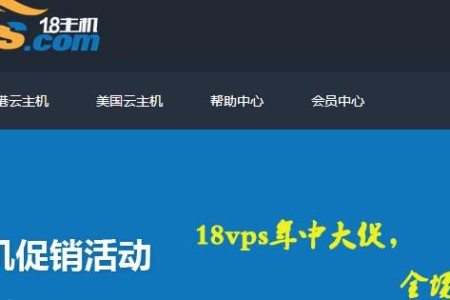香港vps主机 18vps 2月最新主机优惠码