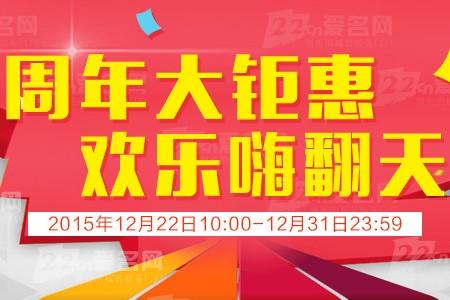 爱名网2015年年底域名注册优惠活动 CC域名注册17 cn注册15