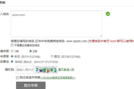 国内沃通免费SSL证书申请教程