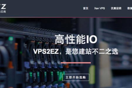 VPS2EZ -2016新年vps优惠码 – 香港vps 61元/月 – 美国vps 37元/月