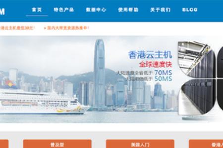 YUNVM – 香港云主机优惠活动 2G内存49/月起 4G内存99/月