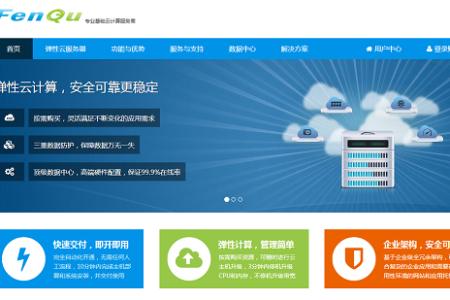 分趣云推出香港vps主机2016新年给力优惠促销活动