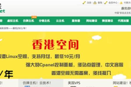 网人互联 香港vps主机4月最新优惠码