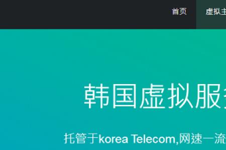 韩国vps优惠码 蘑菇主机  1核 512M内存 20G硬盘 350G流量 月付38.5