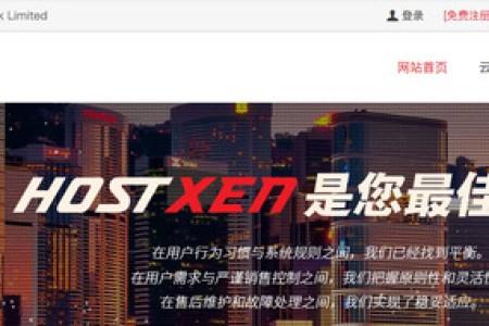 HostXen 香港沙田vps主机上线  Xen 2核 2G 35G 无限流量 3Mbps 70元/月