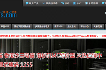 80VPS -美国vps服务器 -洛杉矶C3 -1G内存50元/月起