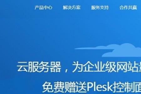 恒创主机 贵州电信云服务器 1核 1G内存 3M带宽不限流量 每月45元起