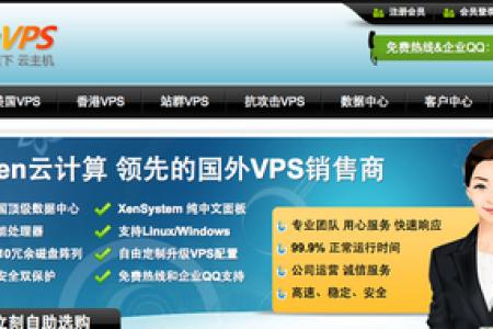 COMVPS香港vps优惠 – Xen 2核 1G 20G SSD 2Mbps 新世界 49元/月