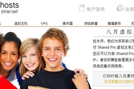 棉花糖主机(Sugarhosts)香港虚拟主机8月优惠码 2016