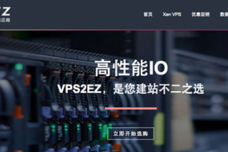 VPS2EZ - 香港沙田vps主机国庆促销 2GB内存 SSD硬盘 不限流量 67元/月