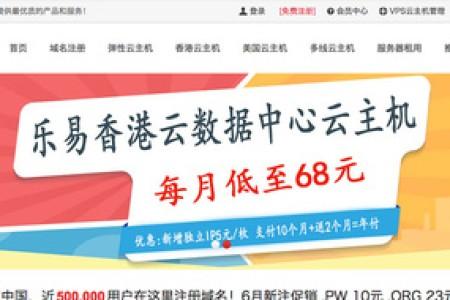 乐易网络 - 周年庆活动 香港vps主机2G内存 55元 -国内vps主机2G内存45元