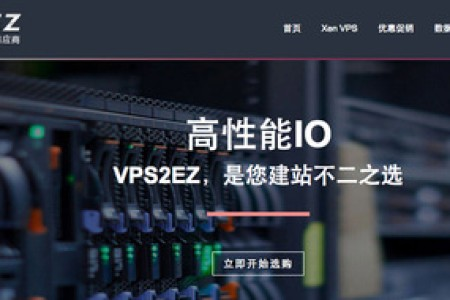VPS2EZ - Xen 2核 2G 40G 无限流量 3Mbps 香港vps 68元/月