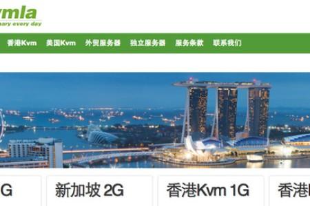 KVMLA -  KVM系列香港 / 新加坡vps主机 1G内存  68元/月