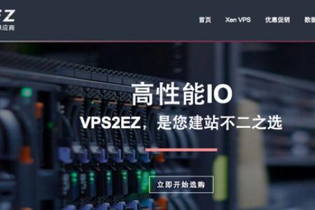 VPS2EZ美国vps与香港vps Xen系列2017年4月优惠码