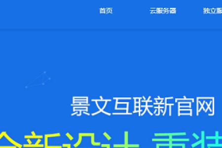2017年景文互联国庆VPS优惠码与额外赠送内存活动