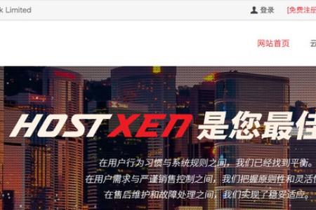 推荐:hostxen 美国vps与香港vps优惠