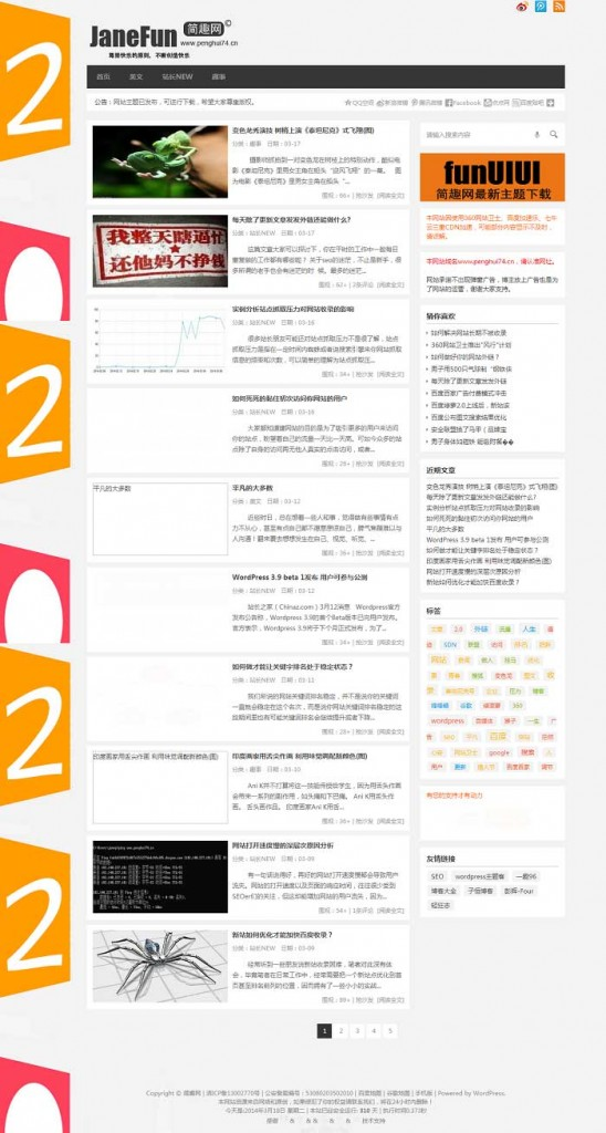 funUIUI一款来自简趣网的原创wordpress博客主题