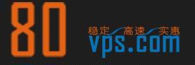 80vps:2015新春 全场自营vps限量5折促销