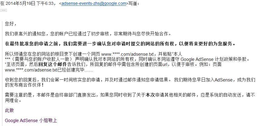 【记录】Google Adsense的初步审核终于通过了