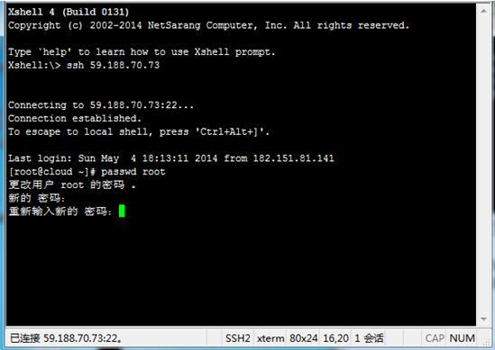 【教程】linux系统VPS远程密码修改图文教程