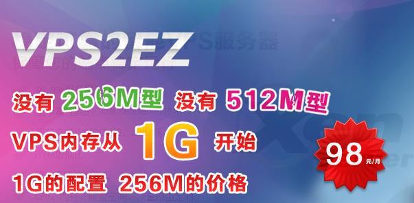 VPS2EZ - xen 2核 1024M 40G 1M出/10M入 无限流量 香港沙田VPS-59元/月