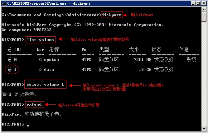 windows系统下 手动为VPS/云主机 硬盘扩容的方法