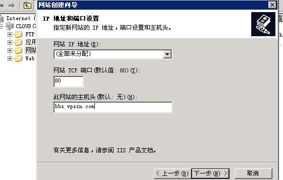 Windows 2003系统 VPS二级域名如何开设子站以及指向的问题