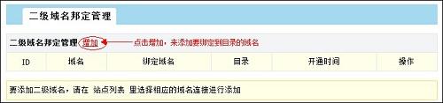 WDCP主机面板绑定域名到子目录方法
