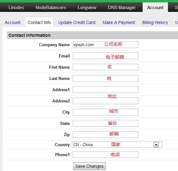 Linode 新手教程:如何修改注册资料
