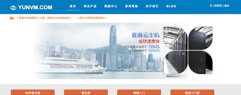 【限时】YUNVM – 香港vps主机 KVM 1核 1G 70G 无限流量 香港中信 39元/月