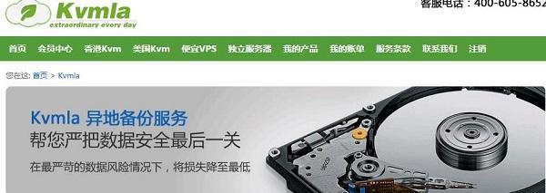 Kvmla香港vps主机 上新促销活动
