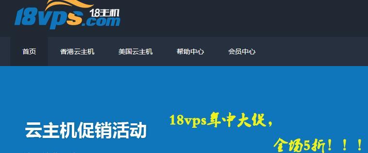 18vps香港vps主机 10月最新优惠码