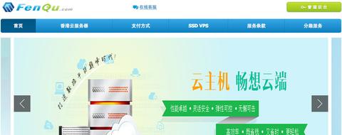 分趣云 香港vps主机优惠码 12月 5折优惠码