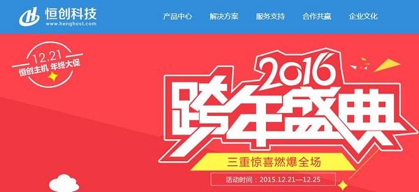 恒创主机 2015-2016主机跨年优惠活动 香港虚拟主机买一送一
