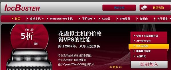 IdcBuster优惠码 圣诞美国vps促销 特价便宜vps主机 99元/年