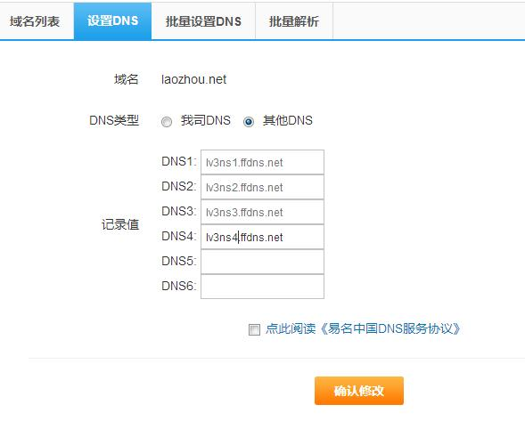 免费DNS解析cloudxns,DNSPOD ,阿里云解析使用