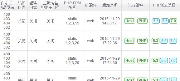 AMH二次开发 增加php7.0,php5.3-7.0全自动一键切换