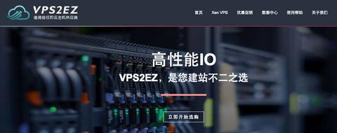 VPS2EZ – vps主机 12月双蛋 主机优惠活动