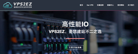 VPS2EZ -2016年5月vps优惠码 – 香港vps 63元/月 – 美国vps 39元/月