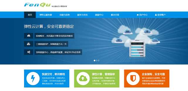 推荐:分趣云 2016年1月最新优惠码  香港vps主机优惠码