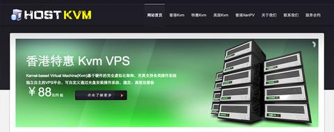 香港vps优惠码 HostKVM KVM 2核 512M 香港PN 51元/月