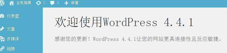 wordpress请升级到4.4.1版本,修复了一处跨站点脚本攻击漏洞并支持最新emoji表情